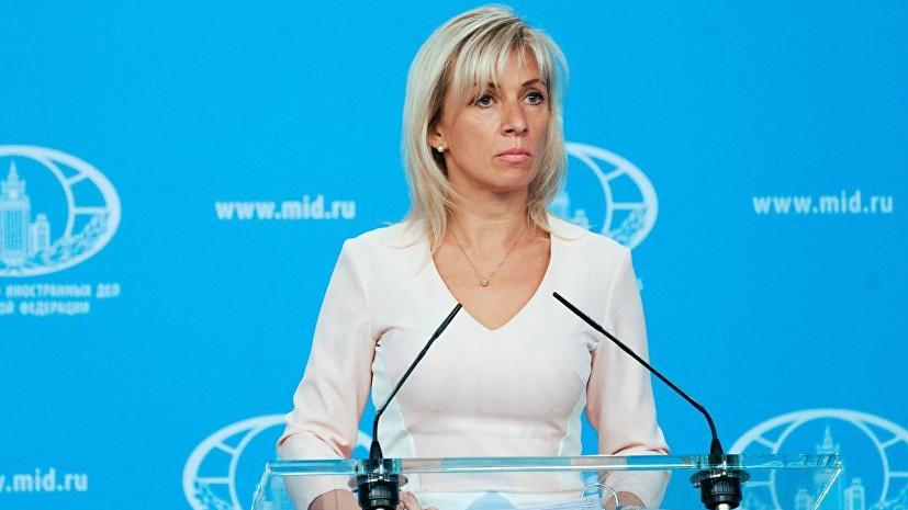 Захарова прокомментировала заявление Трампа о «худшей ошибке» в истории США