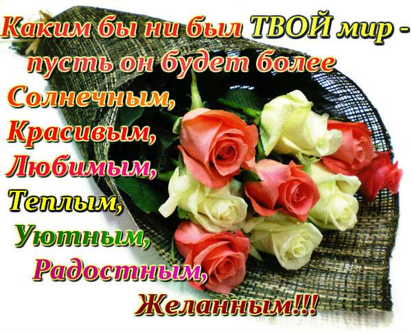 Поздравления с днем рождения мой мир