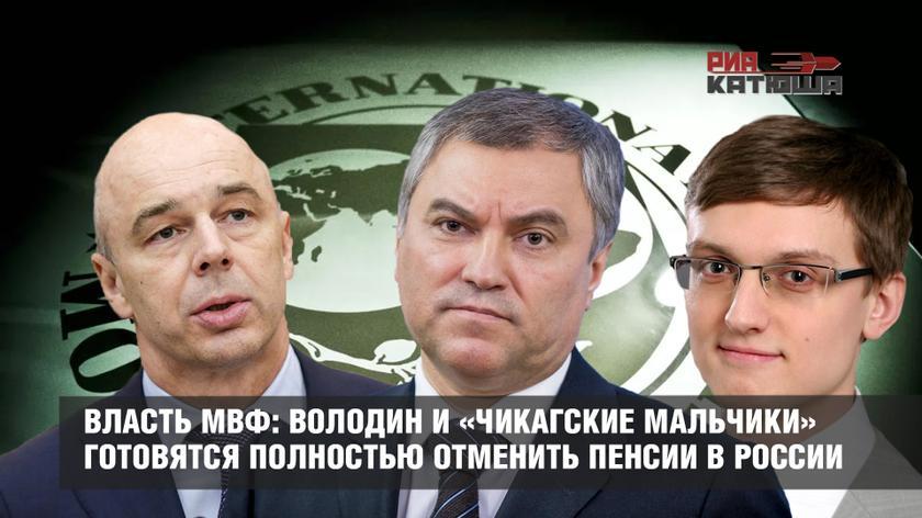 Власть МВФ: Володин и «чикагские мальчики» готовятся полностью отменить пенсии в России
