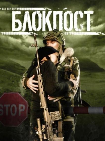 Кино 90-ых: Блокпост