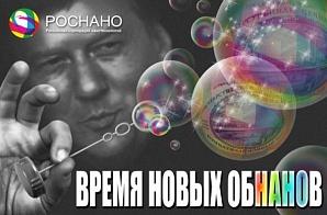 Новое великое ограбление России.