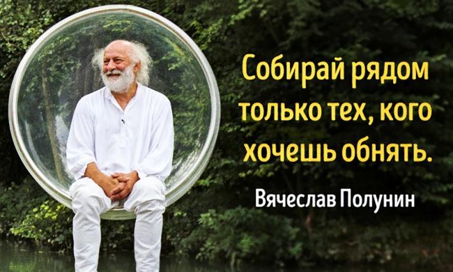 Правила счастья от неунывающего клоуна Славы Полунина.