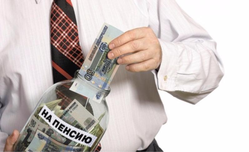 Начинаем копить по-новой: Министерство финансов нашло способ заставить россиян самим копить на пенсию