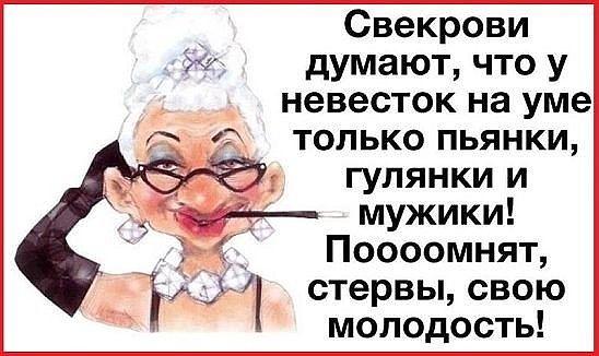 Эх, свекрови)))