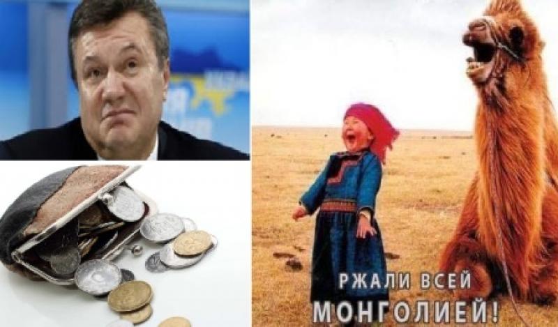 Триллион за Крым от Януковича: ржали всей Монголией!