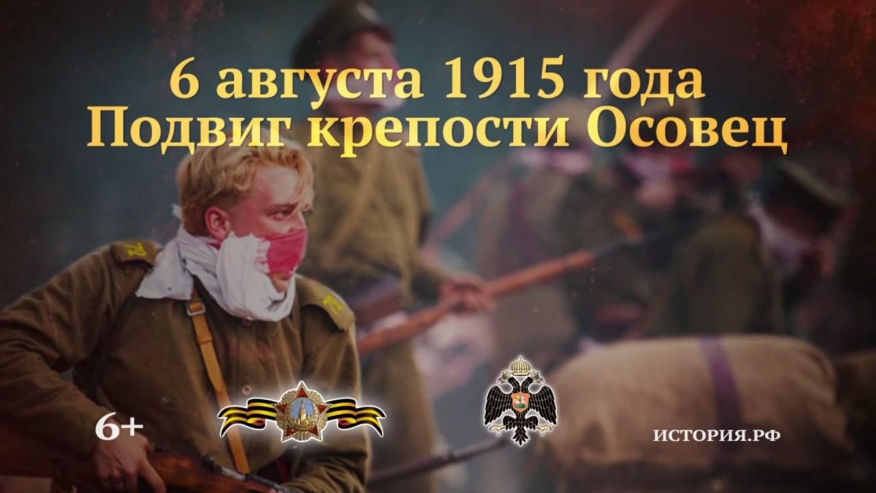"""Русские герои Первой мировой. """"Атака мертвецов""""."""