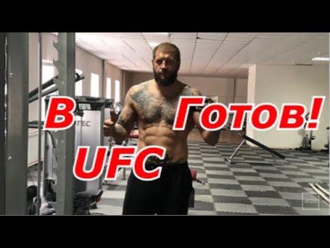 Александр Емельяненко переходит в UFC ? 👍