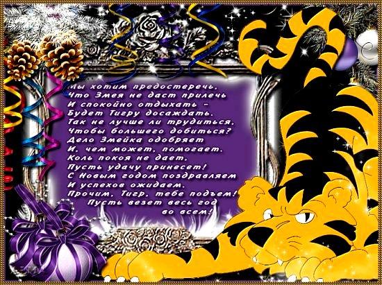 Поздравленья год тигра