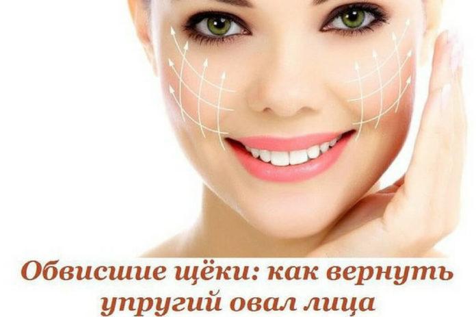 Упражнение от обвисания щек — перемены на лицо!