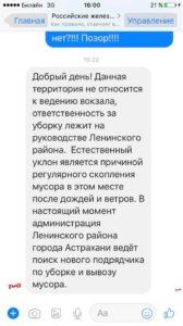 """""""Стабильность"""" как она есть. """"Астрахань встречает гостей города грязью и мусором."""""""
