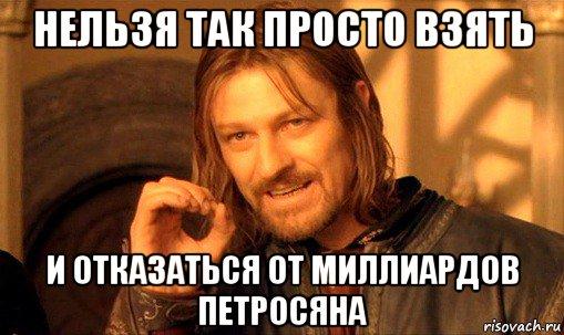 Степаненко забирает миллиарды Петросяна