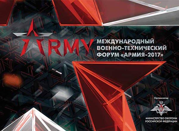 МО: Около 600 единиц новейшего вооружения покажут нафоруме «Армия-2017»