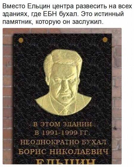 Генерал разведки призвал закрыть «Ельцин-центр». А как считаете Вы?