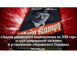 «Задачи украинского национализма на 2018 год»