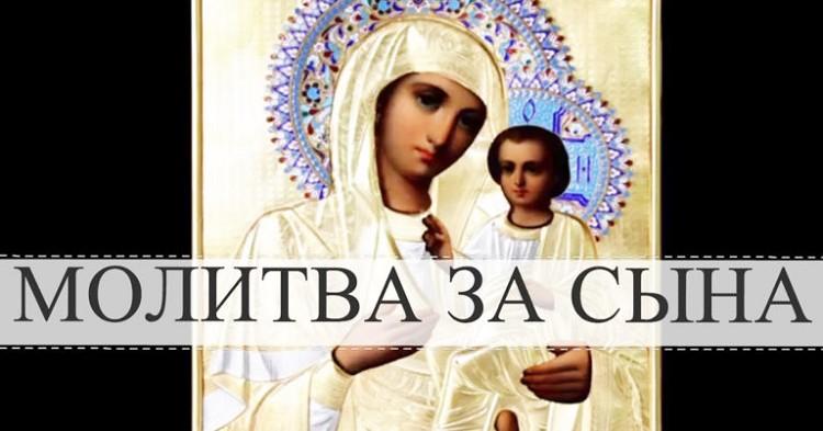 Сильнейшая молитва матери о сыне