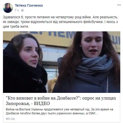 """""""Виновато правительство. Чье? Наше"""". Уличный опрос в Запорожье о войне на Донбассе"""