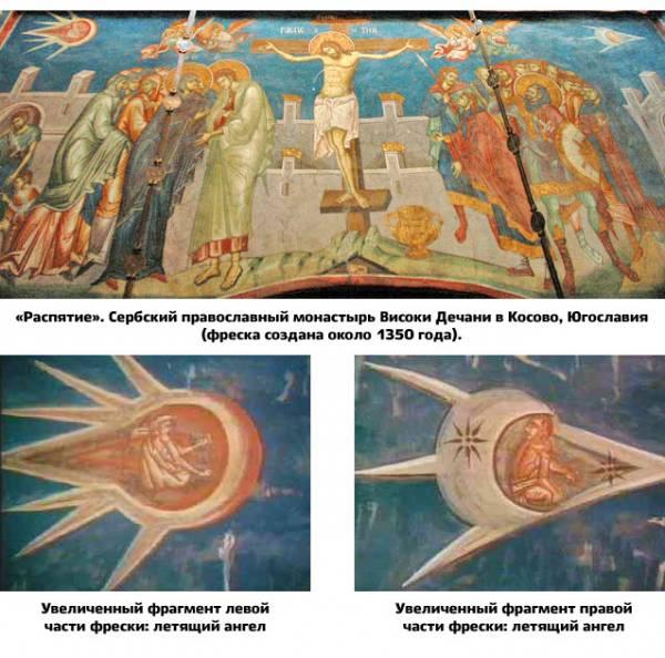 Древние свидетельства о контактах с НЛО