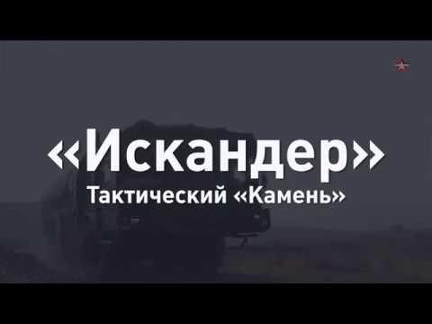 Тактический «Камень»: комплекс «Искандер» за 60 секунд