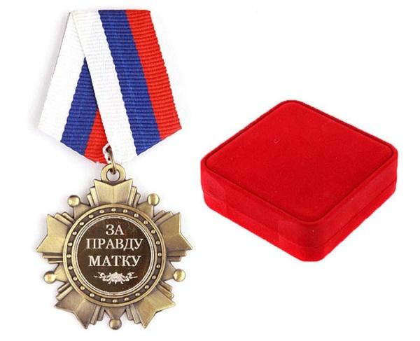 Медальное. Современные герои.