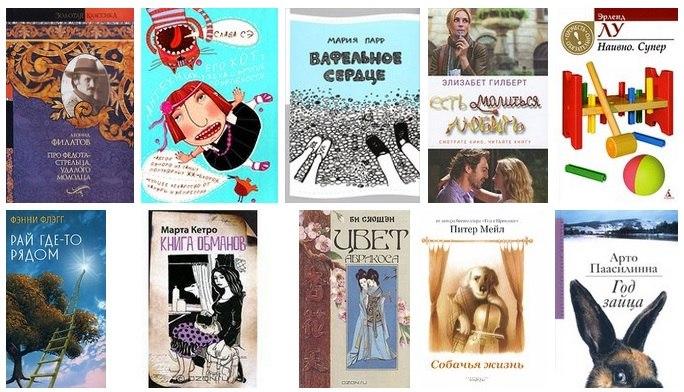 10 позитивных книг - лекарство от хандры!