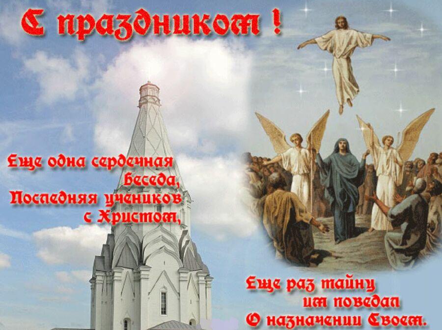 Картинки с надписями, православные, бесплатные, красивые с Вознесением Господним