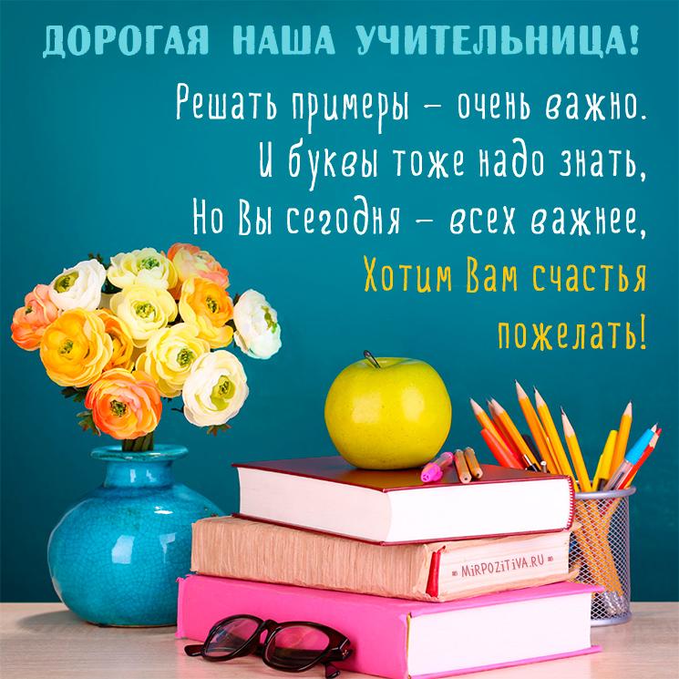 Поздравить учителя начальных классов с днем рождения