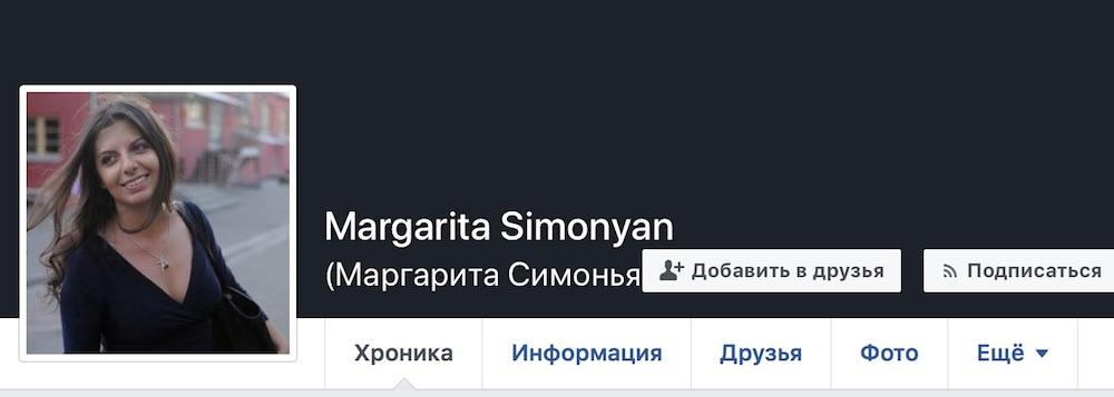 Маргарита Симоньян: Четвертый год мы твердим всему миру, что Украину заполонили нацисты