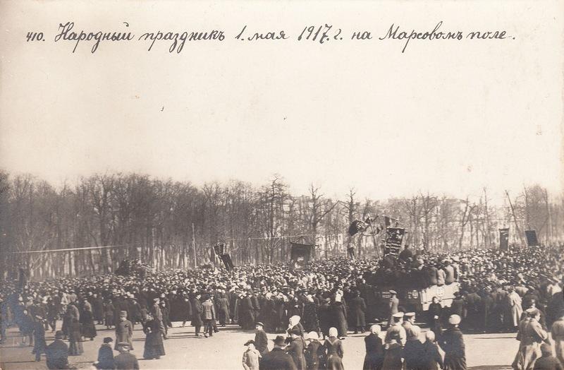 Народный праздник 1 мая 1917 г. на Марсовом поле
