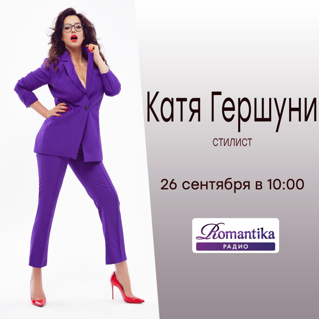 26 сентября - «FashionSреда»…