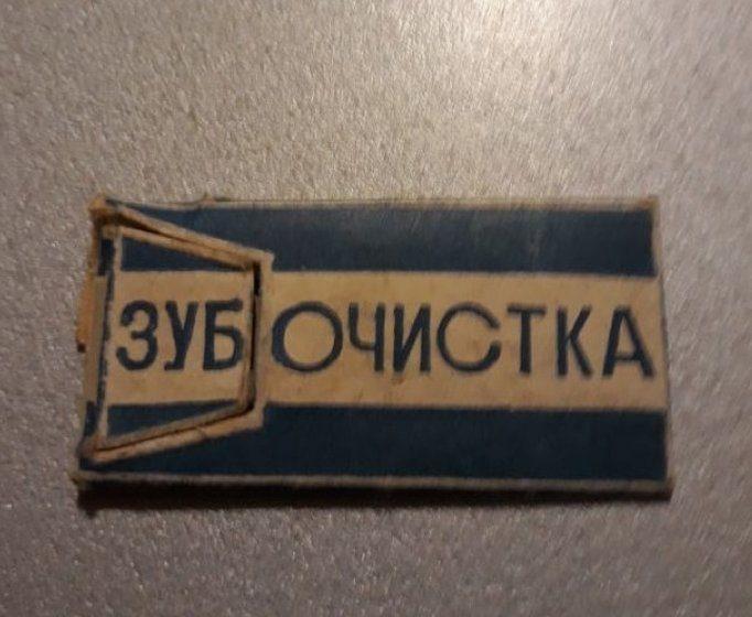 Про советские зубочистки