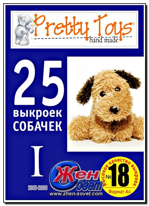 Pretty toys №18 (собачки) читать онлайн