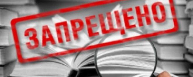 Захарова в шоке от списка запрещённых на Украине книг