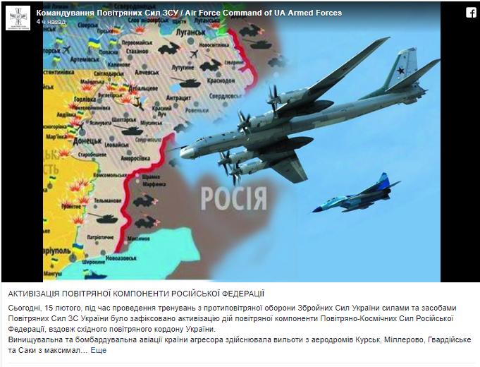 Киев обвинил российские самолеты в максимальном приближении к границам страны