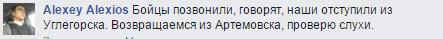 Сообщается, что якобы подразделения ВСУ покинули Углегорск.
