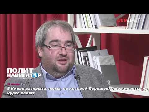 В Киеве раскрыта схема, по которой Порошенко наживается на курсе валют