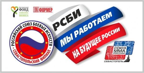 В Севастополе будут драться …