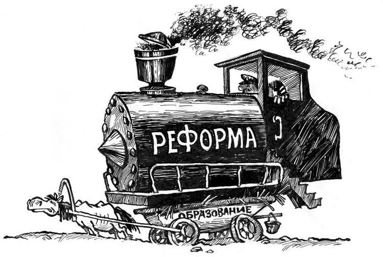 Наш паровоз – куда летит? Почему мы и жаждем, и боимся политических реформ?