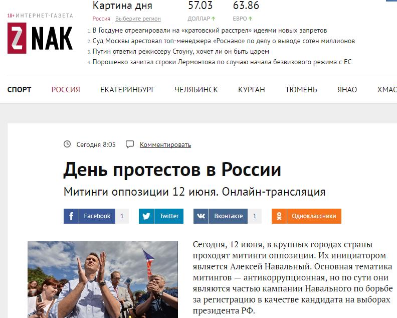 Благодаря СМИ, 12 июня теперь День протестов, а не День России