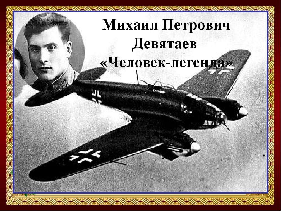 Михаил Девятаев: побег из концлагеря на угнанном бомбардировщике