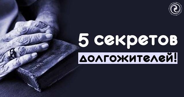 5 секретов долгожителей