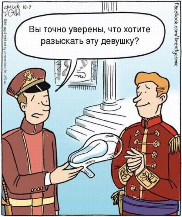 О прекрасных принцах с юмором