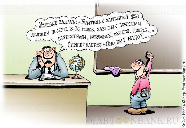 СМЕХОТЕРАПИЯ. Маразматические перлы учителей