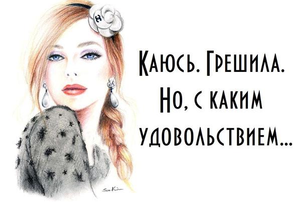 Главное для женщины — не терять достоинства!