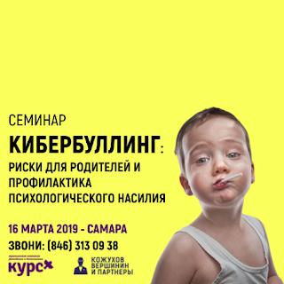 """Семинар """"Кибербуллинг: риски для родителей и профилактика психологического насилия"""""""
