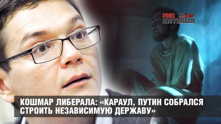 Кошмар либерала: «Караул, Путин собрался строить независимую державу»