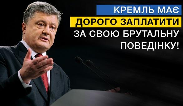 Порошенко пригрозил России усилением санкций