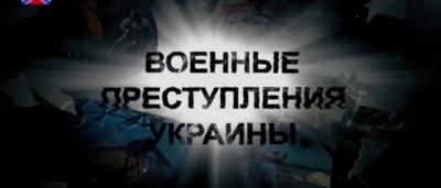 Начинается работа Трибунала по преступлениям Украины в Донбассе