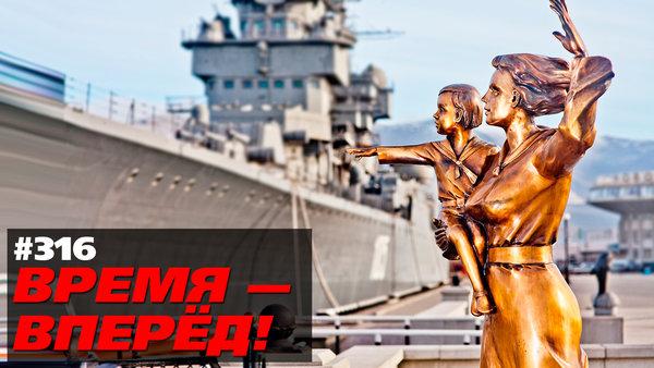 """В России исправили ошибку 90-ых.  """"ВРЕМЯ - ВПЕРЁД!"""" №316"""