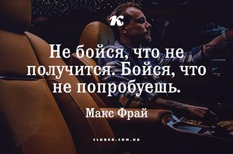 Жизненные советы от Макса Фрая