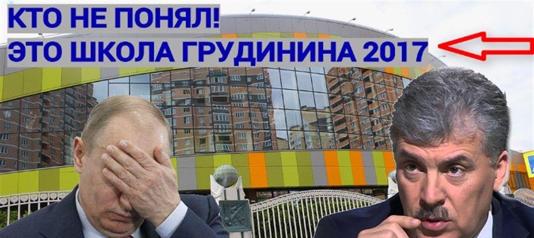 Грудинин VS Путин